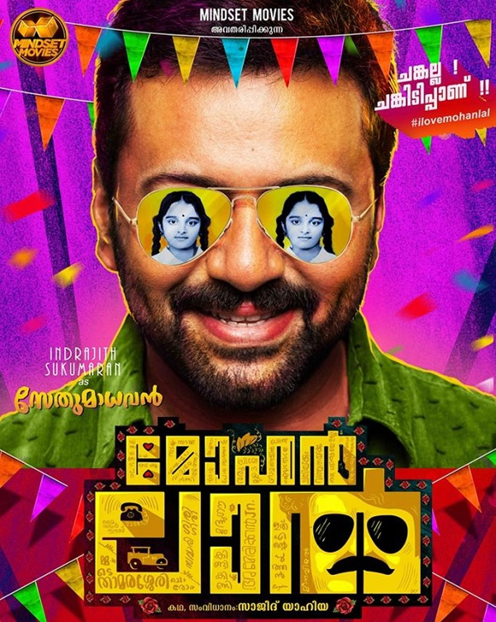 Mohanlal Movie Review Malayalam Movie Review