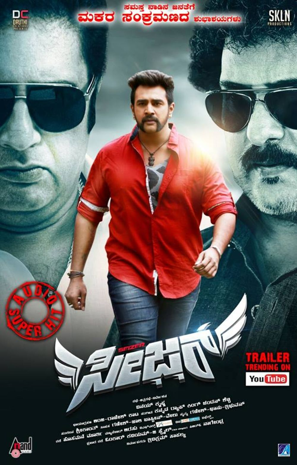 Seizer Movie Review Kannada Movie Review