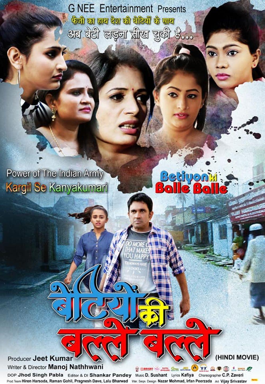 Betiyon Ki Balle Balle Movie Review Hindi Movie Review