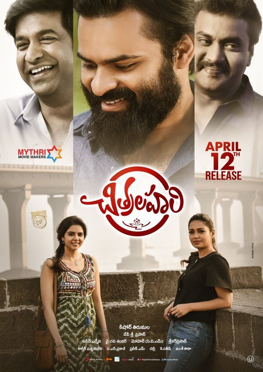 Chitralahari Movie Review Telugu Movie Review