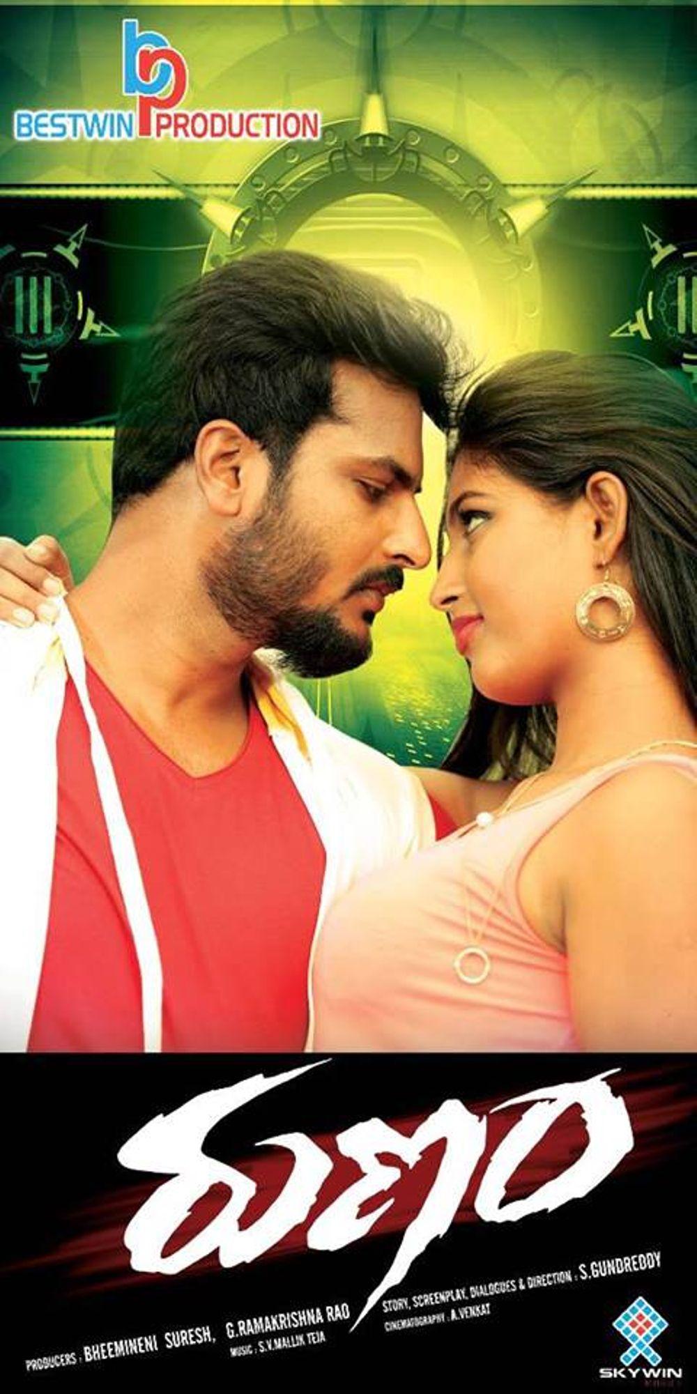 Runam Movie Review Telugu Movie Review