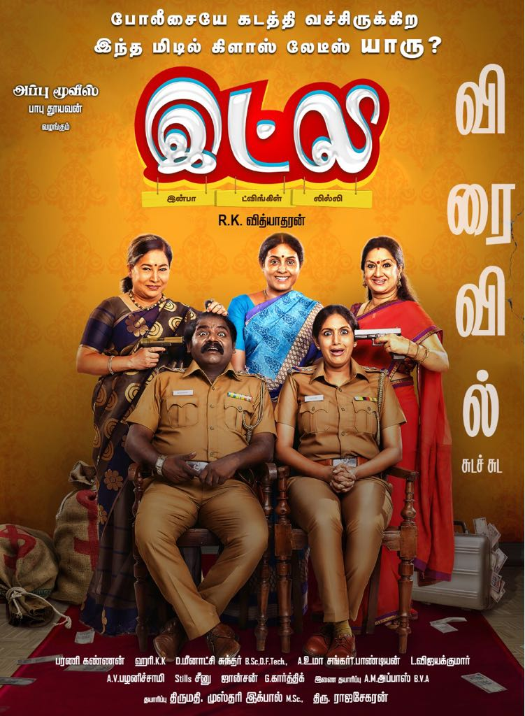 Idly Movie Review Tamil Movie Review