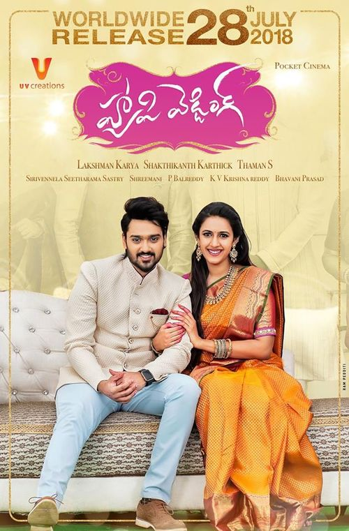 Happy Wedding Telugu Movie Review
