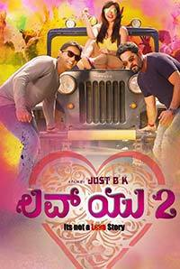 Love You 2 Movie Review Kannada Movie Review