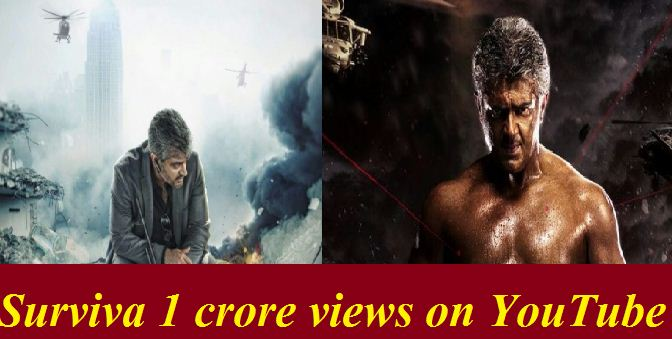Ajith's Surviva Creates Another Record! Tamil News