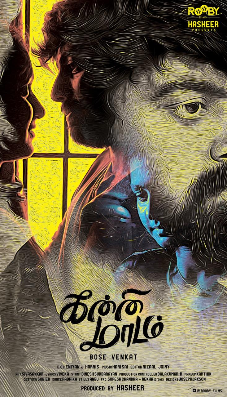 Kanni Maadam Movie Review