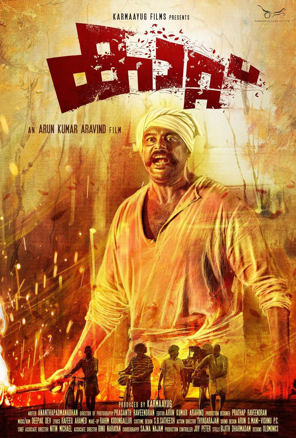 Kaattu Movie Review Malayalam Movie Review
