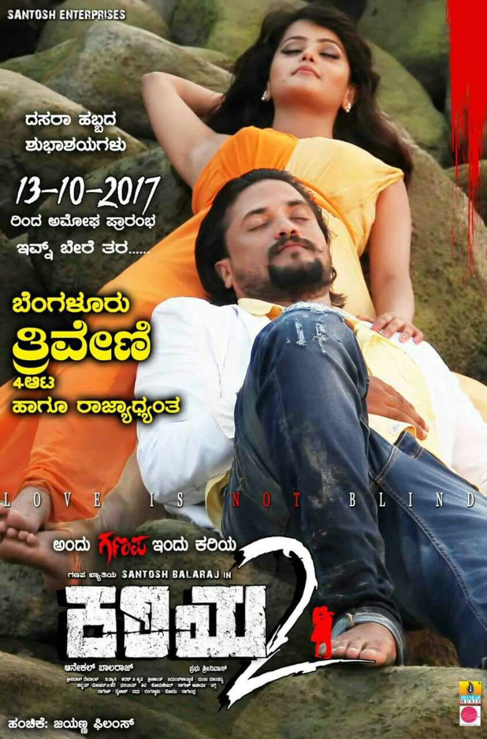Kariya 2 Movie Review Kannada Movie Review