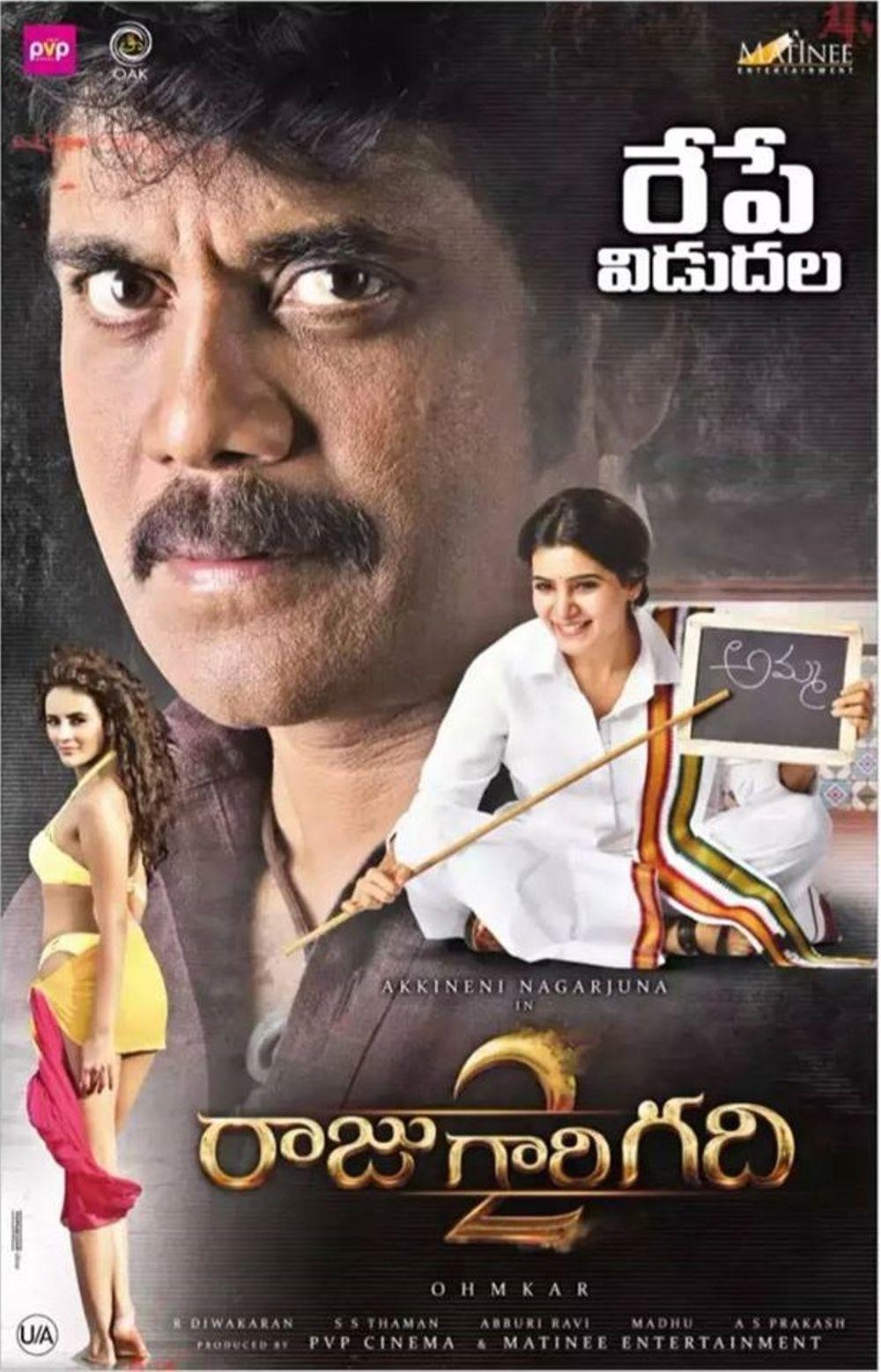 Raju Gari Gadhi 2 Movie  Review Telugu Movie Review