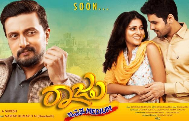 Raju Kannada Medium Bracing Up For Release Kannada News