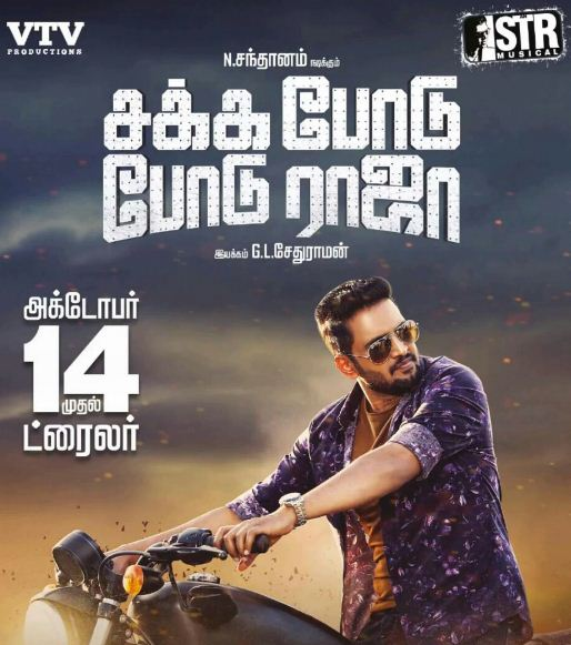 Santhanam's Movie To Hit The Screens This November!