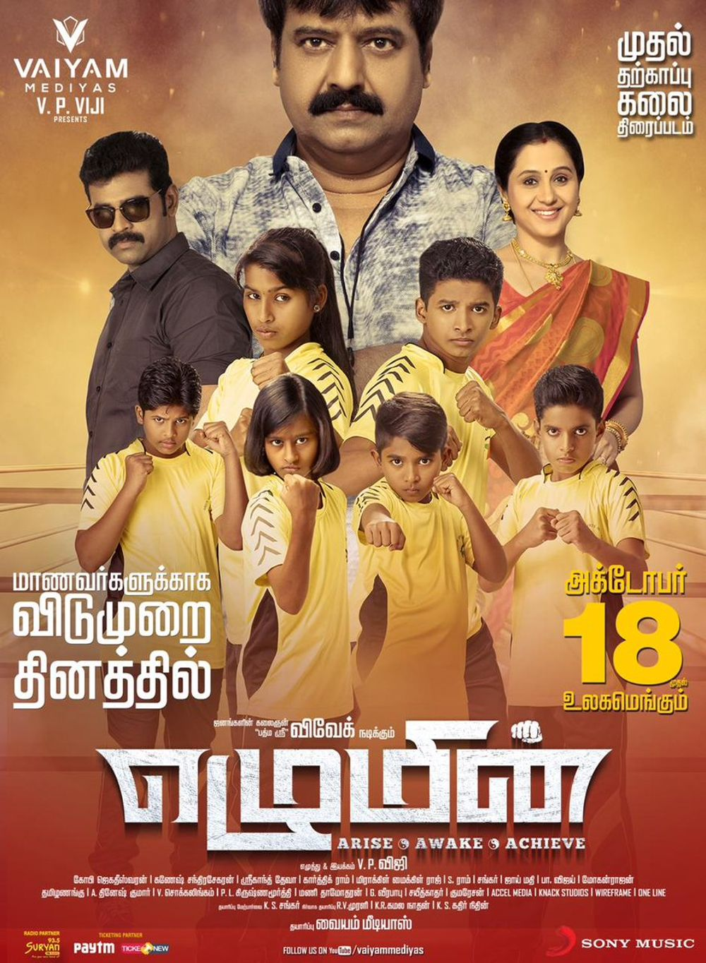 Ezhumin Movie Review Tamil Movie Review