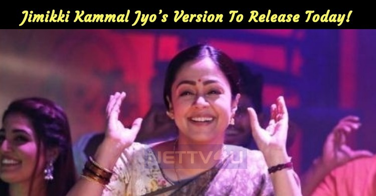 Don't Miss It!!!! Jimikki Kammal Jyo's Version To Release Today!