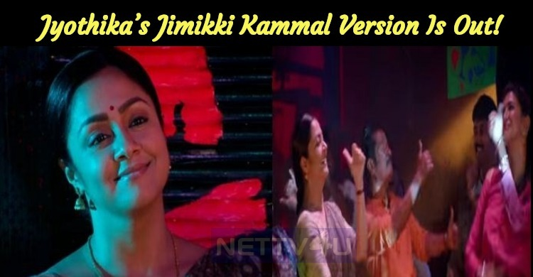 Jyothika's Jimikki Kammal Version Is Out! Did It Impress?
