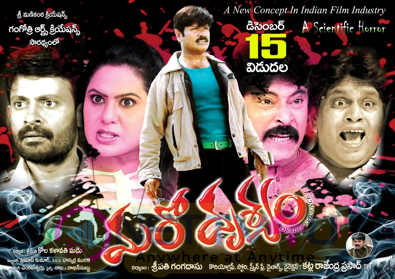 Maro Drushyam Movie Release Date Posters