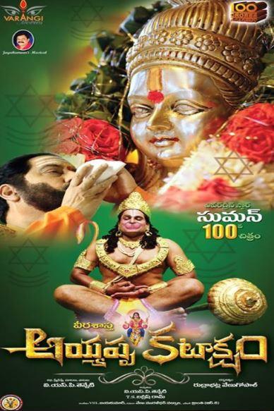 Ayyappa Kataksham Movie Review