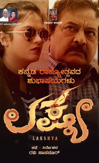 Lakshya Kannada Movie