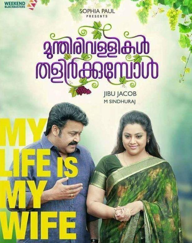 Munthirivallikal Thalirkkumbol To Release In Third Week Of January!