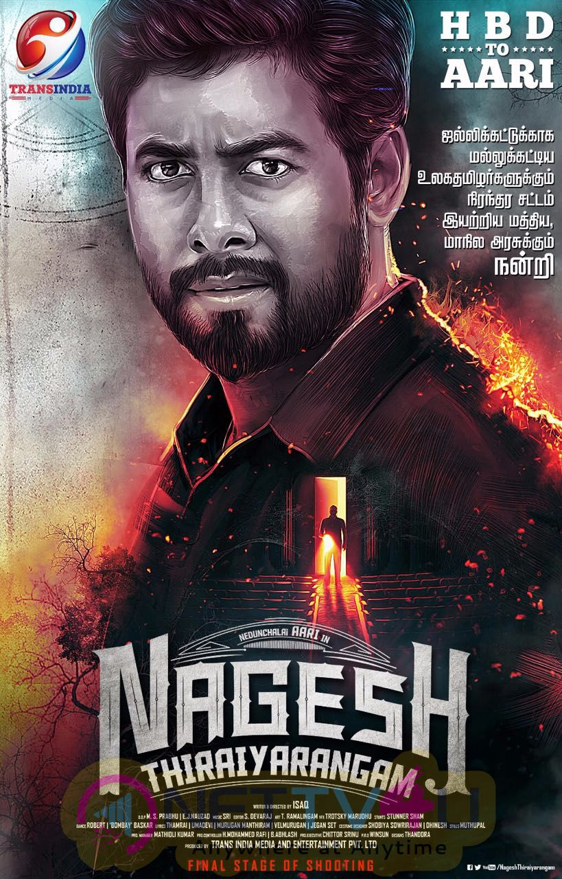 Nagesh Thiraiyarangam Tamil Movie First Look Posters