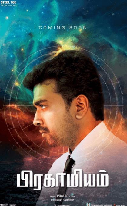 Pragamiyam Movie Review Tamil Movie Review
