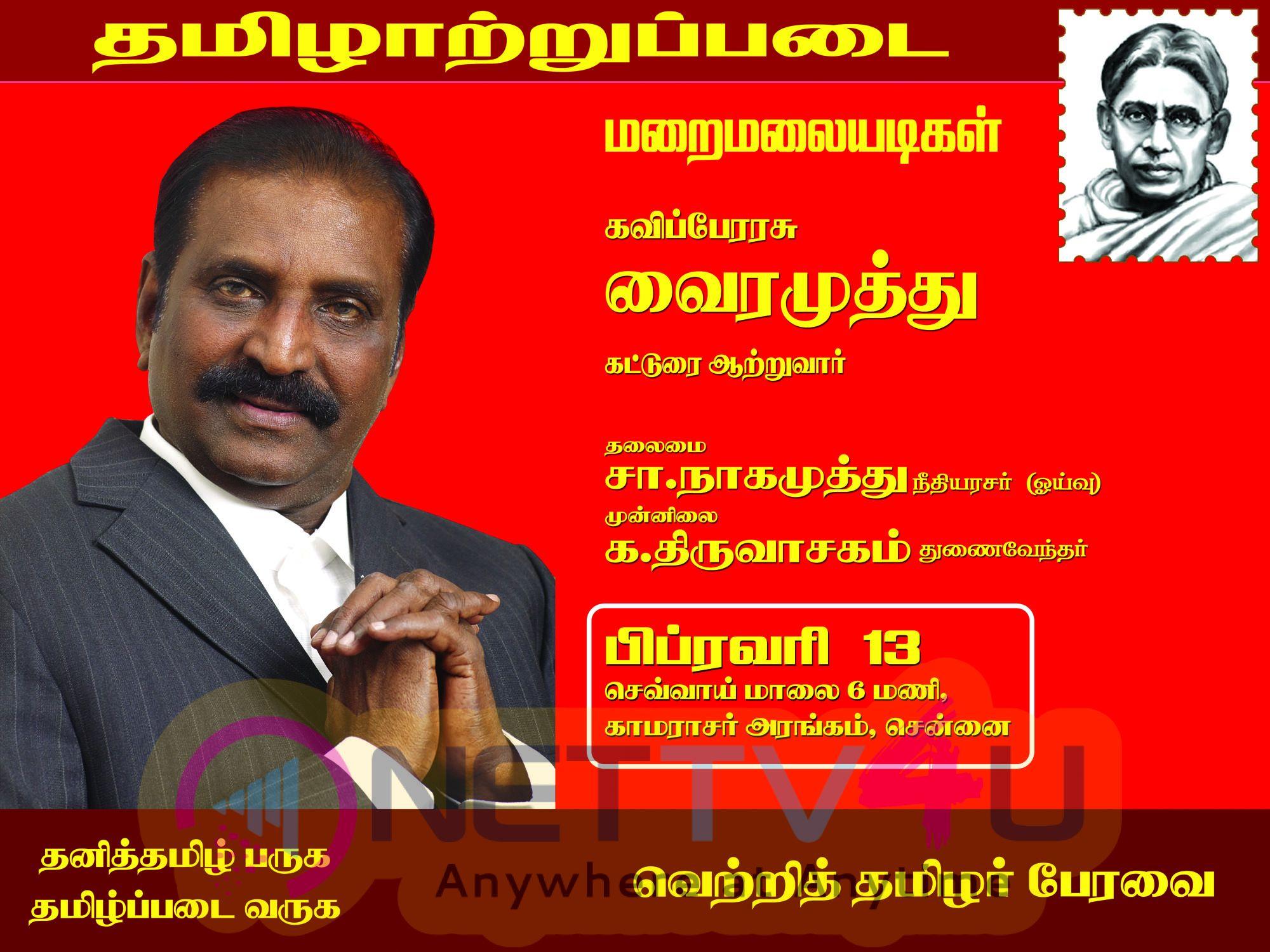 Kaviperarasu Vairamuthu To Speak About Maraimalai Adigal In Tamil Estrupada  Event Invitation