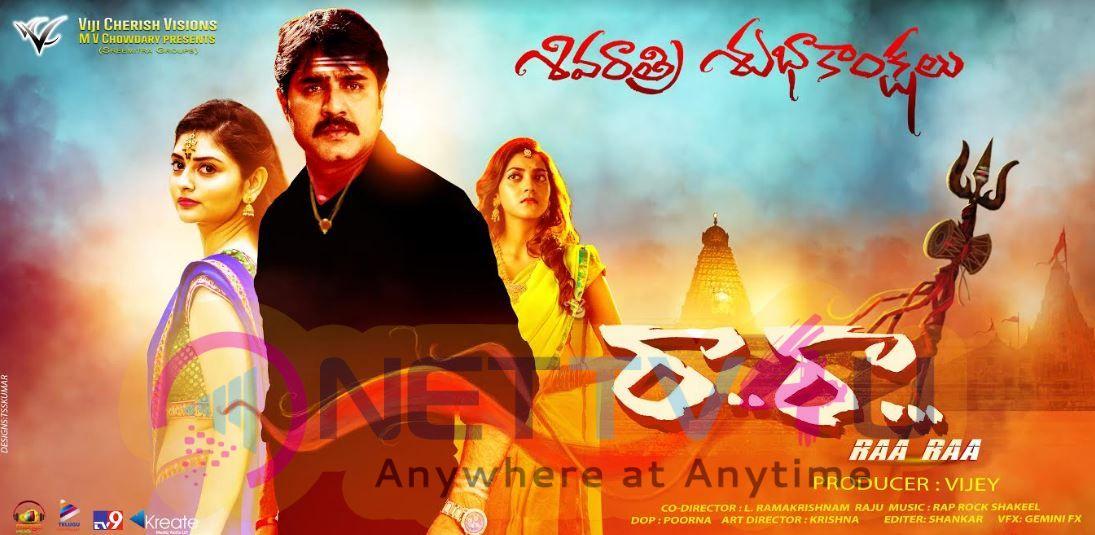 Ra Ra Movie Poster