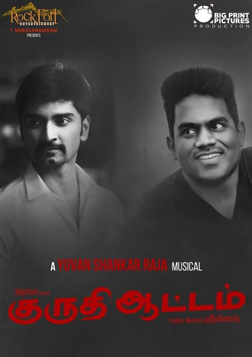Kuruthi Attam Movie Review Tamil Movie Review