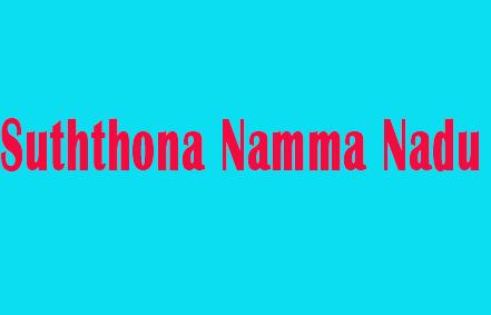 Suththona Namma Nadu