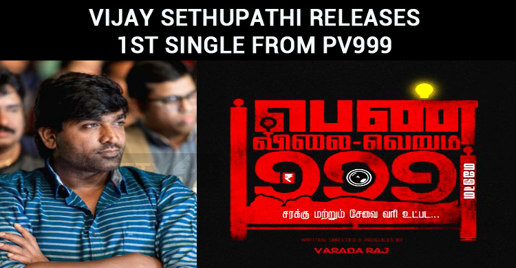 Vijay Sethupathi Releases Un Kadhalai From PV999 As Valentine's Day Special!