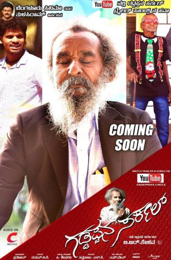 Gaddappana Circle Movie Review