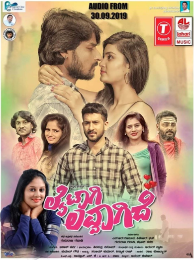 Light Aagi Love Aagide Movie Review