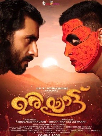 Uriyattu Movie Review