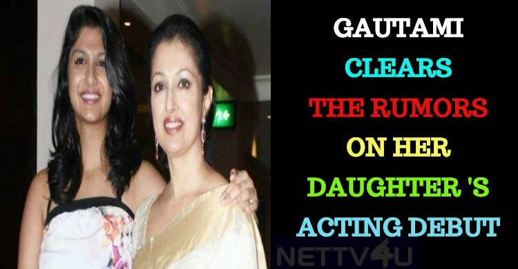 Gautami Denies Her Daughter's Film Debut! Tamil News