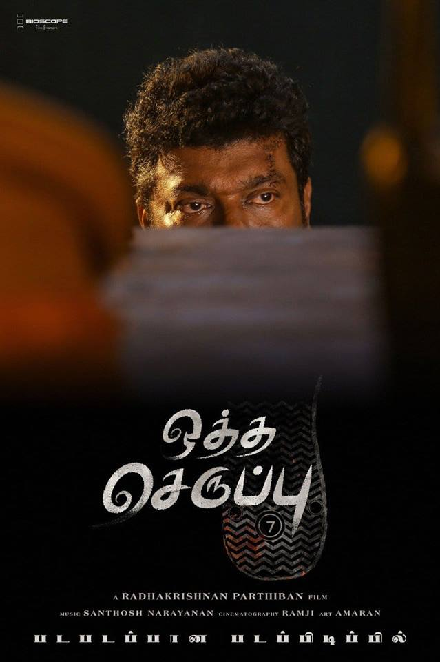 Oththa Serupu Movie Review Tamil Movie Review