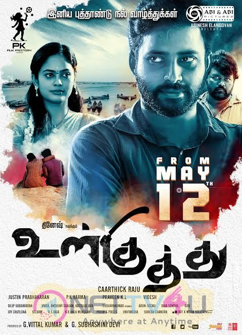 Ulkuthu Tamil Movie Release Date Poster