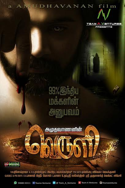 Veruli Movie Review Tamil Movie Review