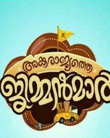 Angarajyathe Jimmanmar Movie Review