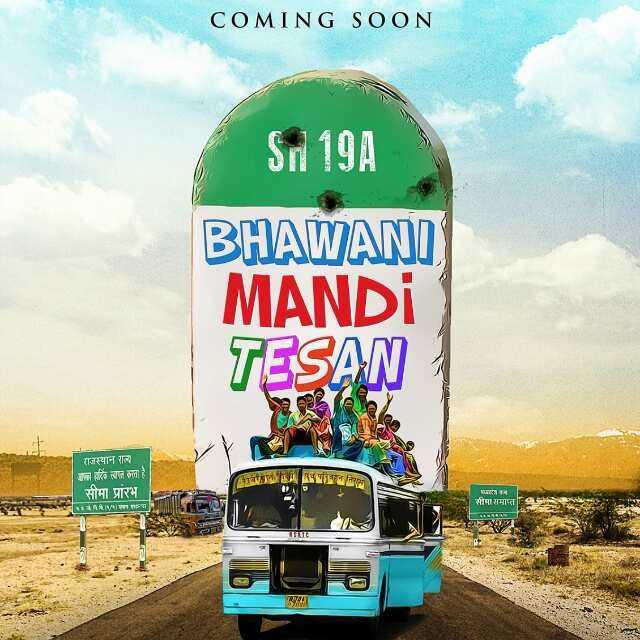 Bhawani Mandi Tesan Movie Review Hindi Movie Review