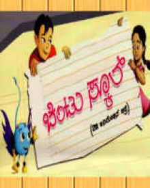 Chintu School Movie Review Kannada Movie Review