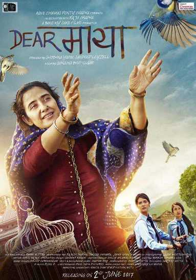 Dear Maya Movie Review Hindi Movie Review