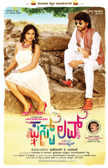 First Love Kannada Movie Review Kannada Movie Review