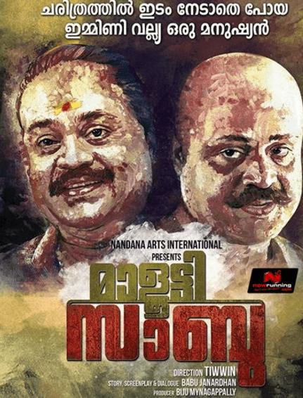 Malutty Sabu Movie Review Malayalam Movie Review