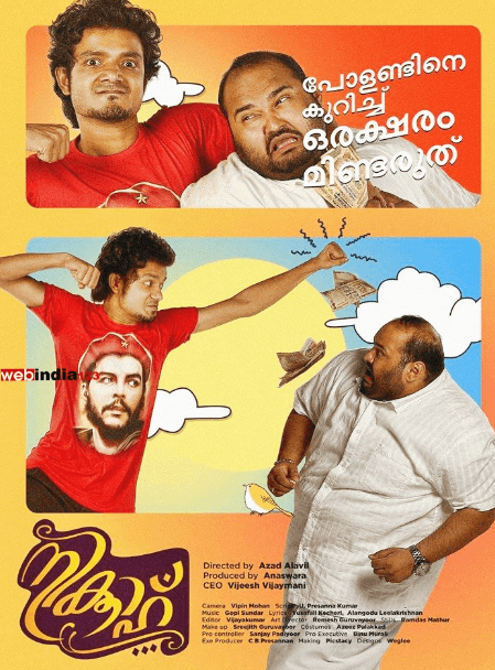Nikkah Movie Review Malayalam Movie Review