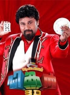 Professor Dinkan Movie Review Malayalam Movie Review