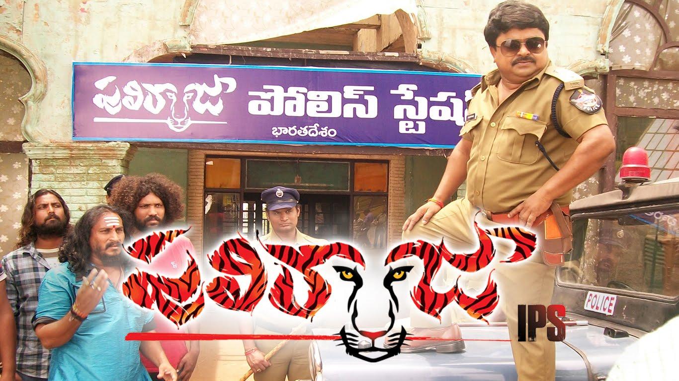 Puliraja IPS Movie Review Telugu Movie Review
