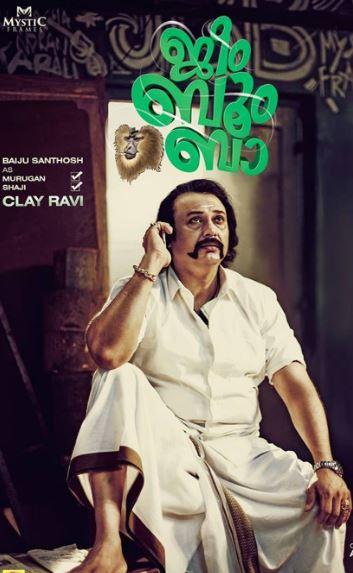 Jeem Boom Bhaa Movie Review