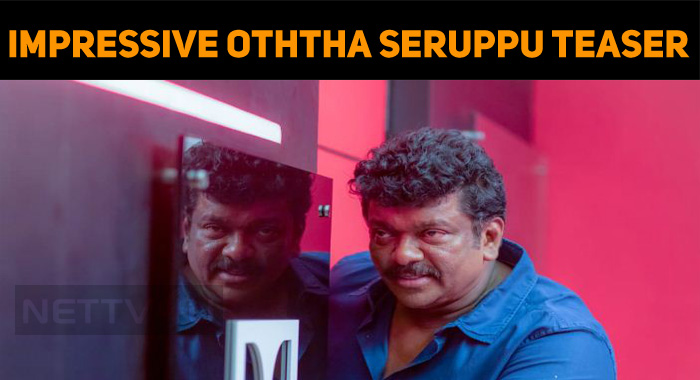 Parthiepan's Oththa Seruppu Teaser Is Impressiv..