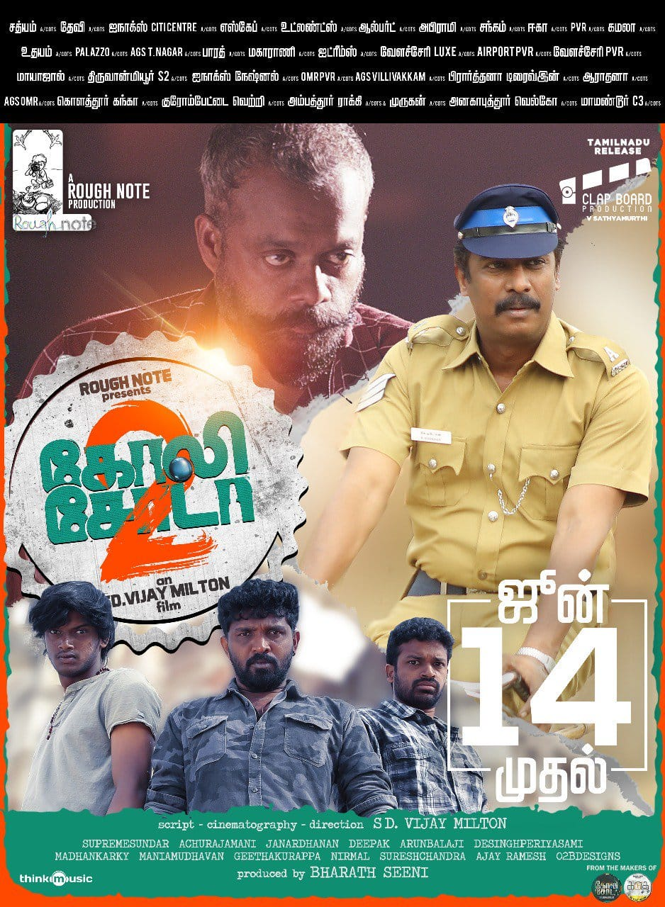 Goli Soda 2 Movie Review Tamil Movie Review