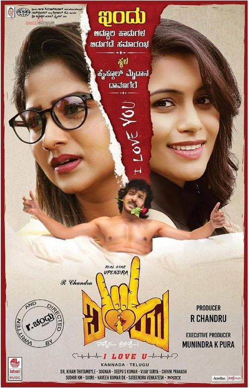 I Love You (Nanne Preethse) Movie Review Kannada Movie Review
