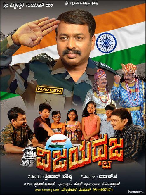 Vijayadwaja Movie Review